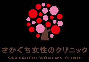 さかぐち女性のクリニック SAKAGUCHI WOMEN'S CLINIC