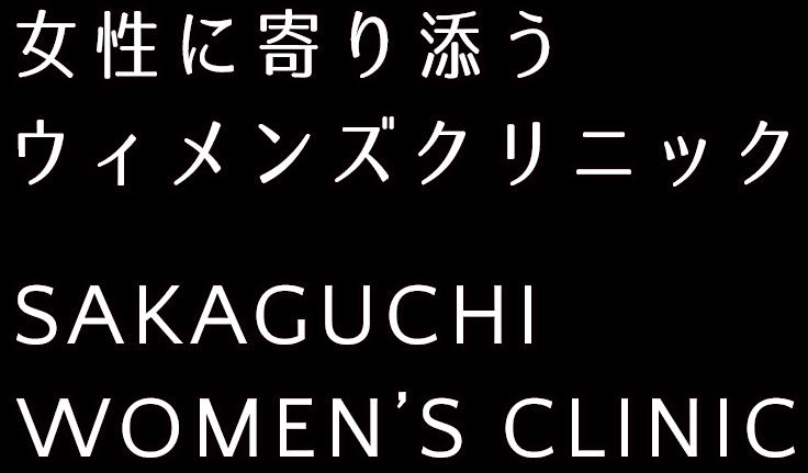 女性に寄り添うウィメンズクリニック SAKAGUCHI WOMEN'S CLINIC